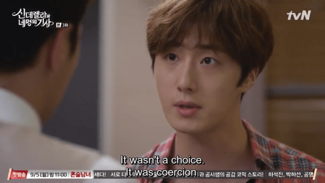 2016 8 19 Jung Il-woo in Cinderella and the Four Knights. Episode 3. Cr. tvN 48