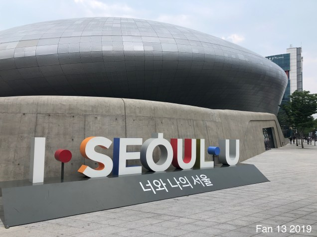 2019 6 9 The Deongdaemun Design Plaza. (DDP) By Fan 13. 23