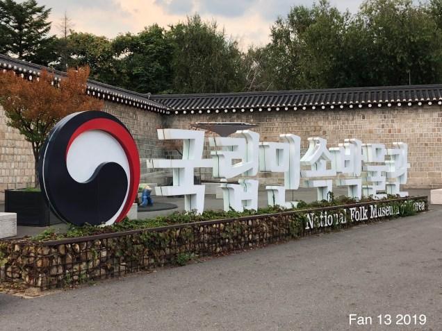 2019 National Korean Folk Art Museum by Jung Il-woo's Fan 13.11