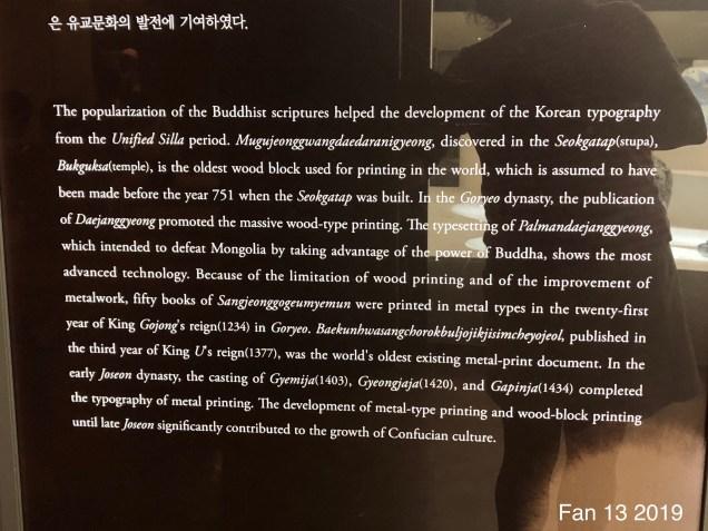 2019 National Korean Folk Art Museum by Jung Il-woo's Fan 13.5