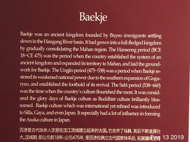 Exhibits at the National Museum of Korea. Baekje Kingdom. By Fan 13  5.JPG