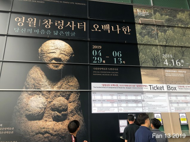 Exhibits at the National Museum of Korea. Joseon Dynasty. By Fan 13  13.JPG