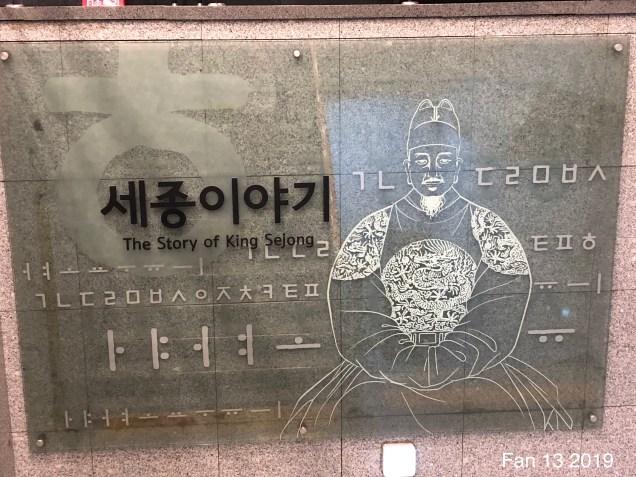 The Statue of King Sejong by Fan 13 00004