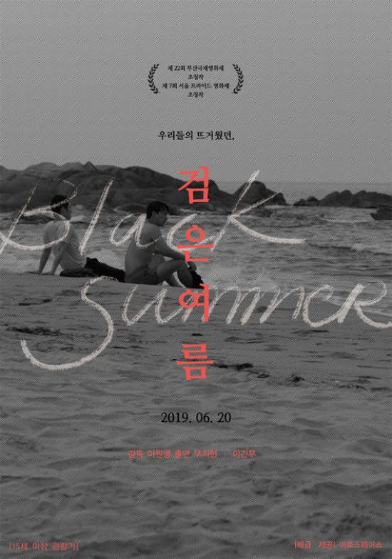 2019 Poster of the Movie Black Summer. jpg.jpg