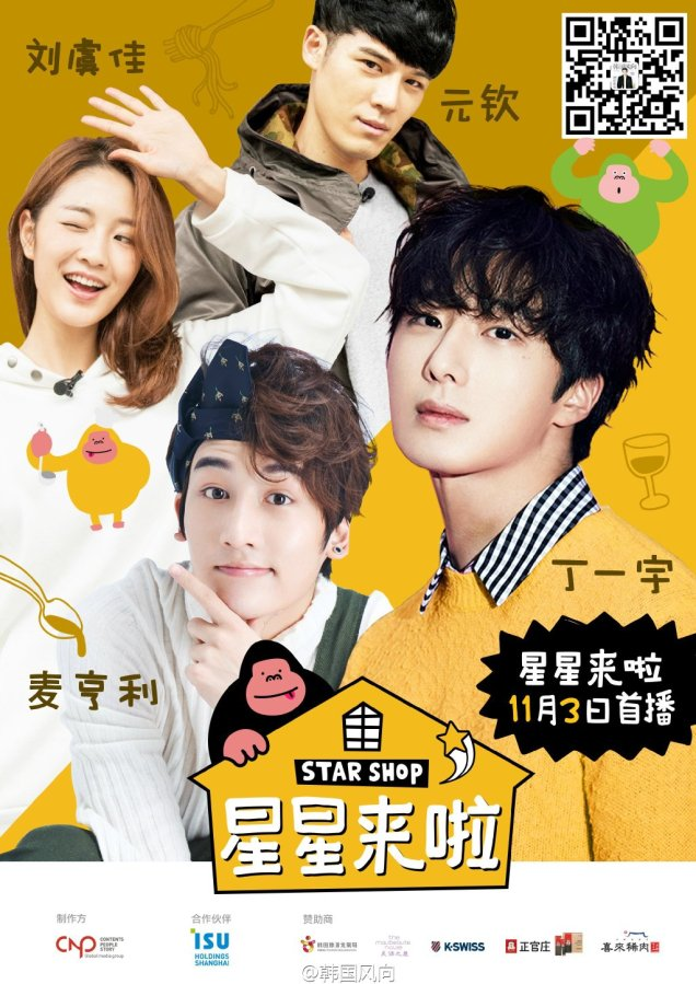 2016 11 Jung Il-woo in Star Shop Variety Show. 1