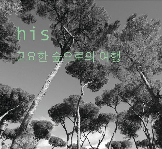 2019 9 9 Jung Il-woo's New Fragrance 'his' Cr. Kribbit 4