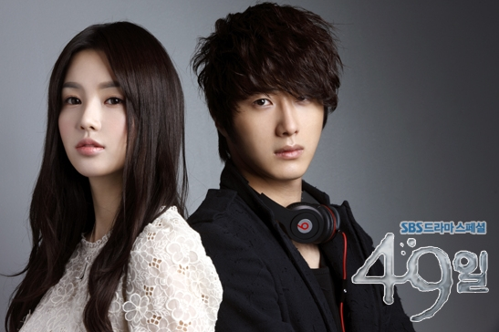 2011 Jung Il woo as The Scheduler in 49 Days. Posters. 2