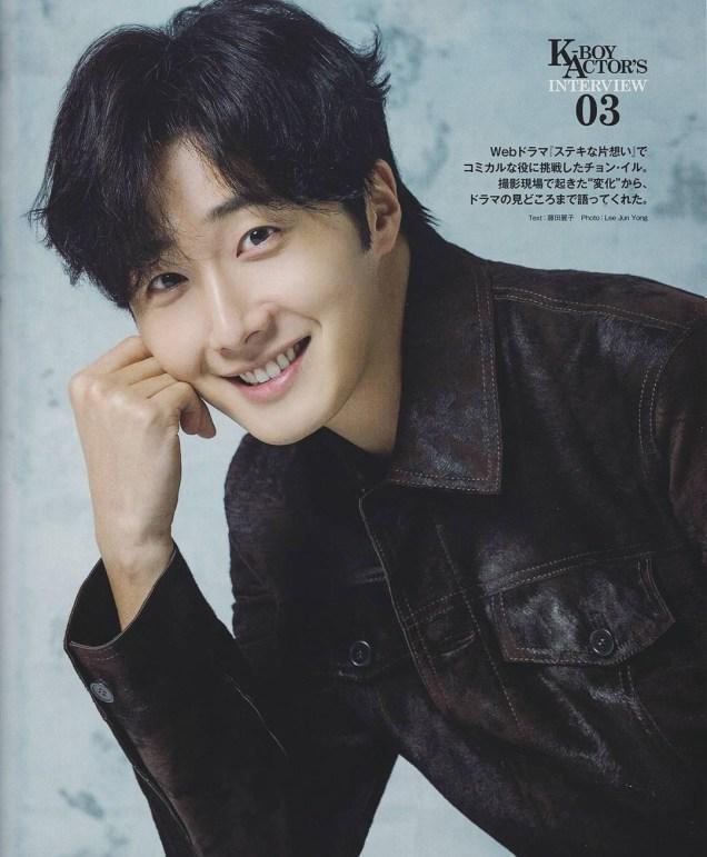 2016 10 Jung Ii-woo in a Japanese Magazine 2. 4.JPG