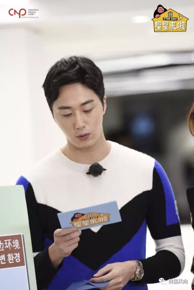 2016 Jung Il woo in Star Shop photos. Blue-White Sweater. 7