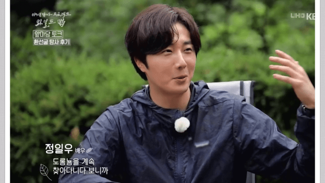 2019 10 24 Jung Il woo In Wild Map Episode 4. KBS. 2