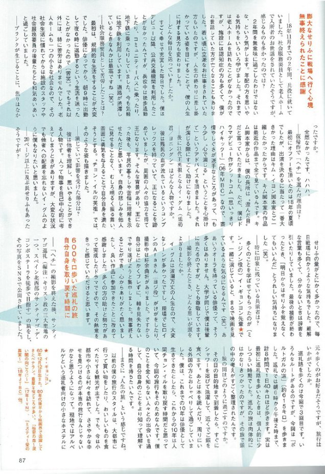2019 7 Jung Il woo in Japanese Magazines (interview at the fan signing in Japan) 2