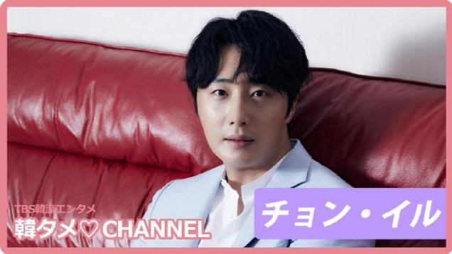 2019 7 Jung Il woo in the Japanese Magazine Channel Book. 15