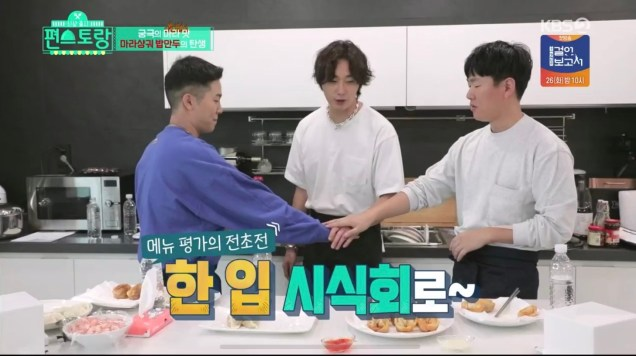2019 11 16 Jung Il woo in New Item Release, Convenience Store Restaurant, Episode 4. Cr KBS2 Screenshot by Fan 13 15