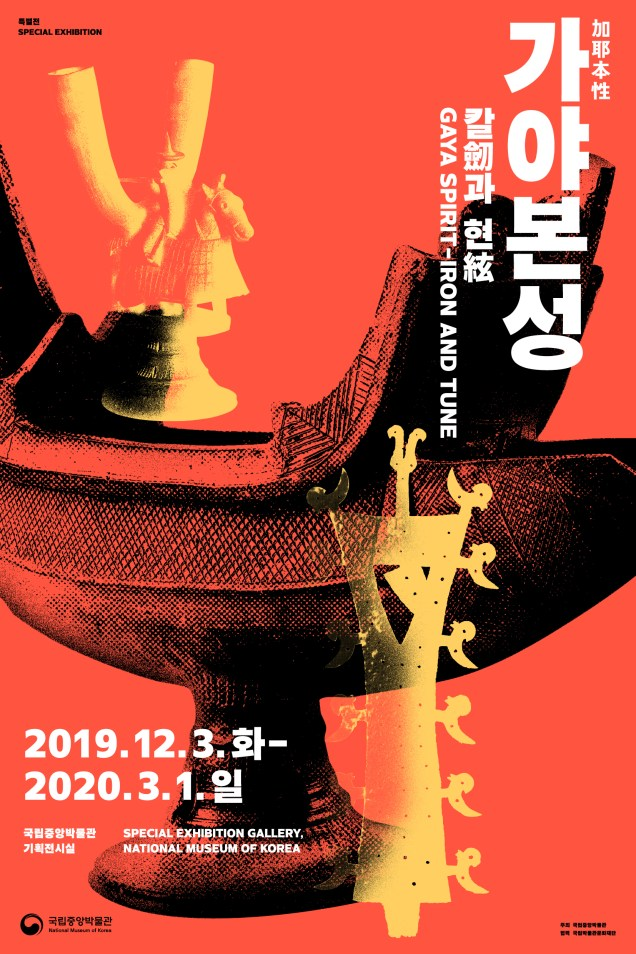 Gaya Exhibit Poster. The National Museum of Korea. Nov 2011.jpg