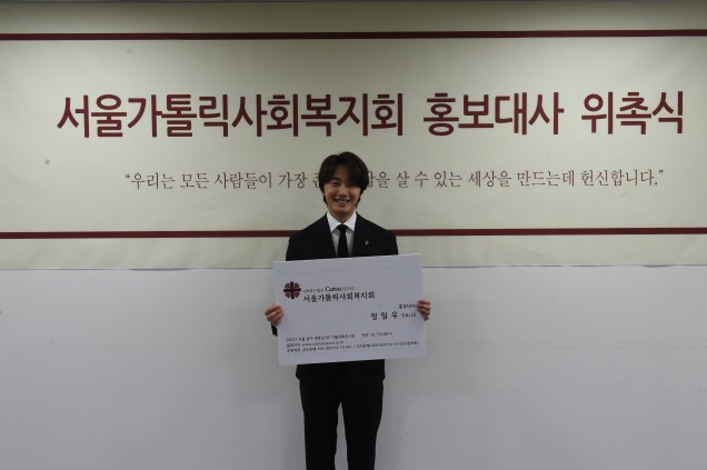 2019 11 21 Jung Il woo becomes ambassador for Caritas., Korea. Cr. Caritas 3.jpg