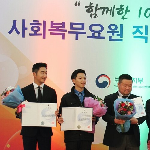 2017 12 5 Jung Il woo receives the Minister of Health and Welfare Award. jpg13.jpg