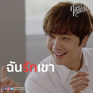 2017 Jung Il woo in Love and Lies (oh the faces you make!) Cr. True4U 15