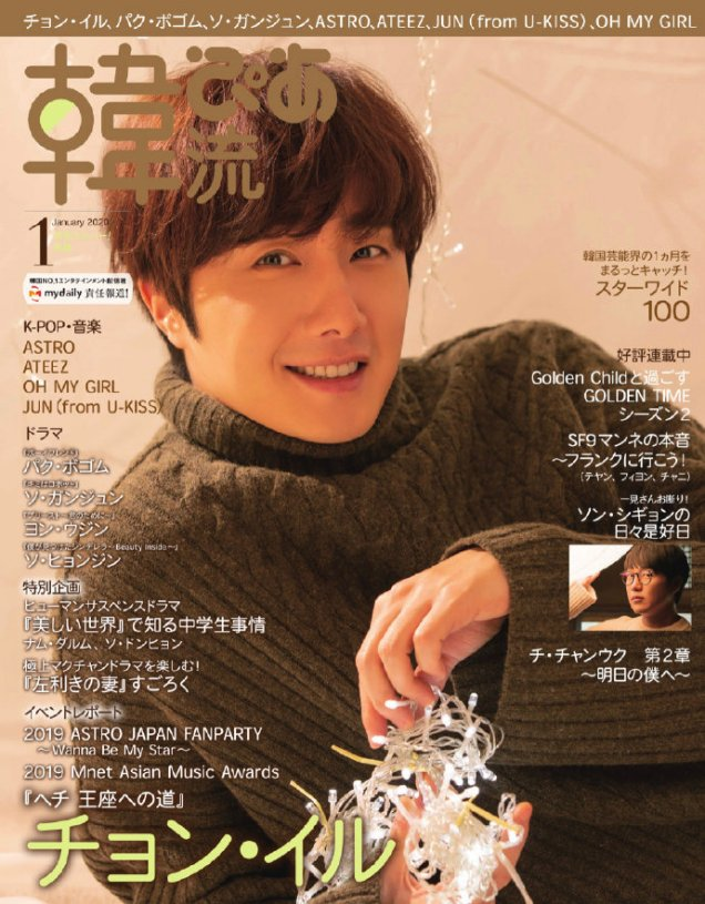 2020 1 Jung Il woo in Hanryu Pia Japanese Magazine. 3