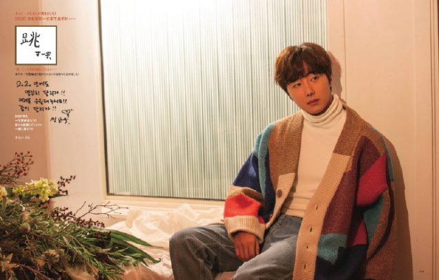2020 1 Jung Il woo in Hanryu Pia Japanese Magazine. 8