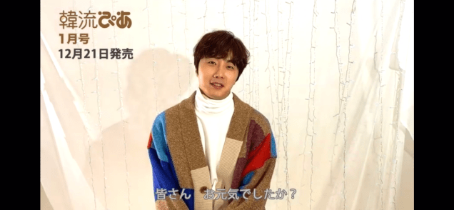 2020 1 Jung Il woo in Hanryu Pia Japanese Magazine. Fan 13 Screen Captures. 9