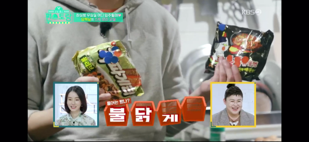 Jung Il woo and Kim Kang-hoon in Convenience Store Restaurant Episode 19. 112