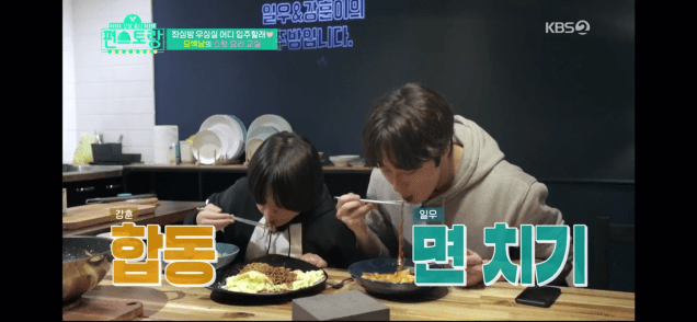 Jung Il woo and Kim Kang-hoon in Convenience Store Restaurant Episode 19. 121