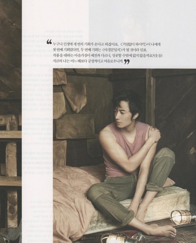2014 7 17 Jung II-woo's The Celebrity Article12.jpg