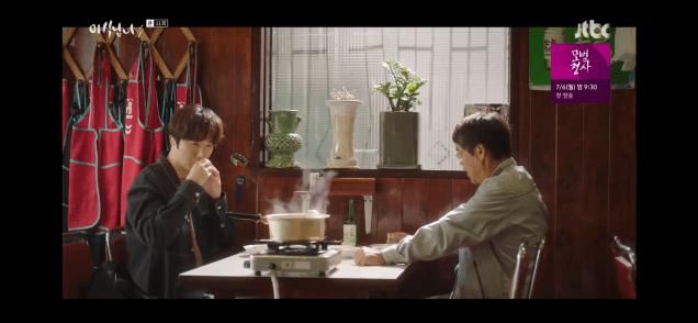 2020 6 29 Jung Il Woo in Sweet Munchies Episode 11. Screen Captures. Cr. JTBC. Taken by Fan 13. 28