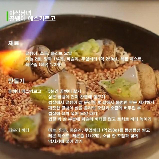 2020 7 17 Caviar Escargot with Jung Il woo. 3.JPG