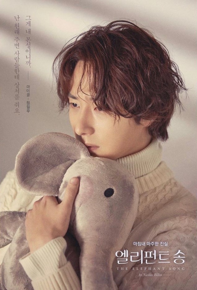 Jung Il woo in Elphant's Song's Poster.JPG