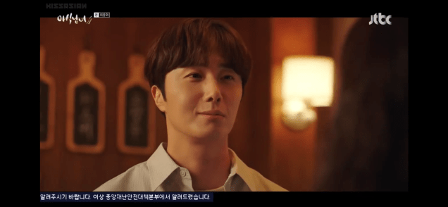 Jung Il woo in Sweet Munchies Episode 12. Cr. JTBC Screen Captures by Fan 13. 45