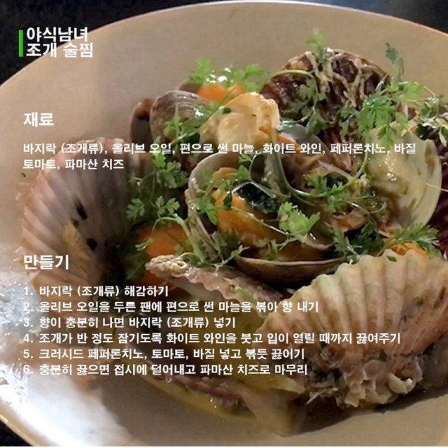 Licor Steamed Shellfish by Jung Il woo. Sweet Munchies 2020.jpg