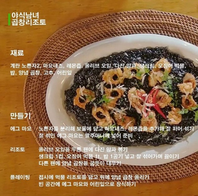 Squid Ink Risotto with Tripe by Jung Il woo. Sweet Munchies 2020. jpg