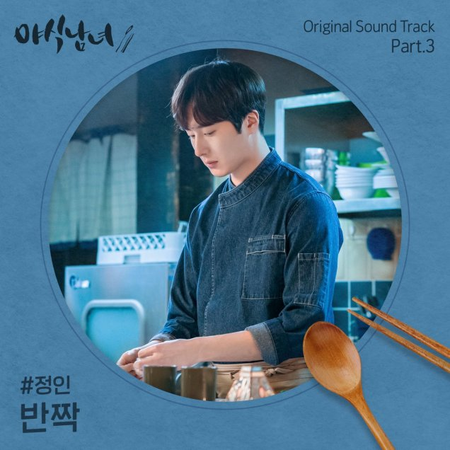 Sweet Munchies OST Part 3. JUNG IN – TWINKLE (반짝)