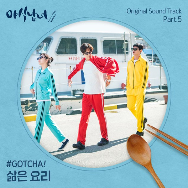 Sweet Munchies OST Part 5. GOTCHA ! – LIFE IS LIKE COOKING (삶은 요리)