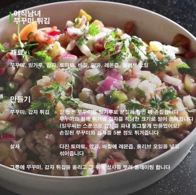 Webfoot Octopus and Potato Balls with Salsa by Jung Il woo. Sweet Munchies 2020.jpg