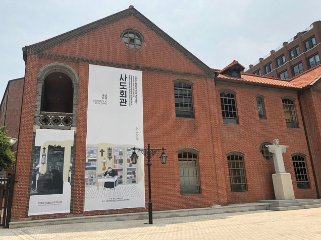 The Seoul Archdiocese History Hall.jpg