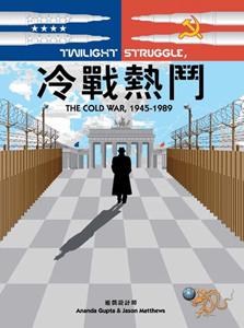 [開箱&介紹]Twilight Struggle-冷戰熱鬥(中文版) | Jungleford's Home 總舵