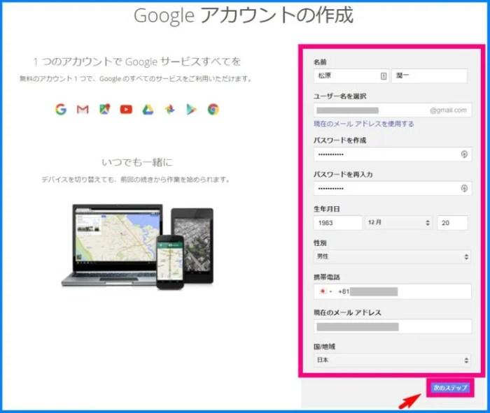 Googleアカウント作成2
