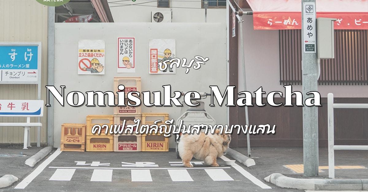 รีวิว คาเฟ่ Nomisuke Matcha คาเฟ่ญี่ปุ่นสาขาบางแสน