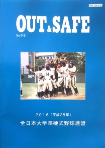 outandsafe2017