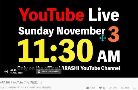 arashi-youtube-11-03