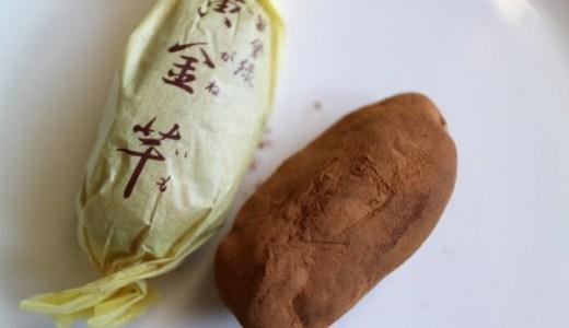 見かけも味も焼き芋?ニッキが香る壽堂『黄金芋こがねいも』がおいしすぎ!