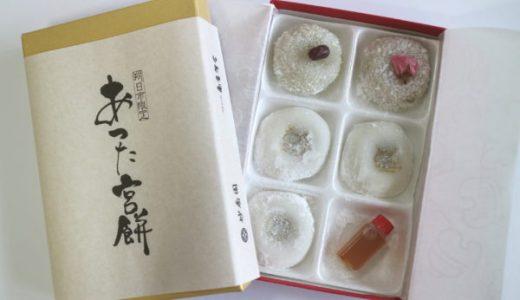 「あつた宮餅」の入手方法も!名古屋・熱田神宮「あつた朔日市」へ行こう!