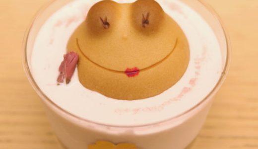一日限定20食「カエルのさくら風呂」が超キュート!KITTE名古屋青柳総本家