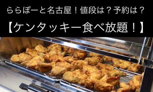 『ケンタッキー』ららぽーと名古屋に!東海初ビュッフェの値段は?メニューは?