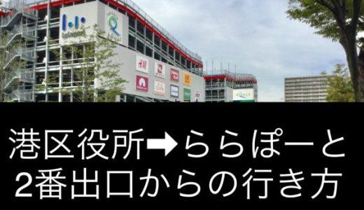『ららぽーと名古屋』最寄り駅「地下鉄港区役所」から何番出口?歩いて何分?画像付きで詳しく解説