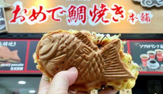 【閉店】お好み焼きの鯛焼き?『おめで鯛焼き』大須に名古屋初上陸!本格抹茶も楽しめる