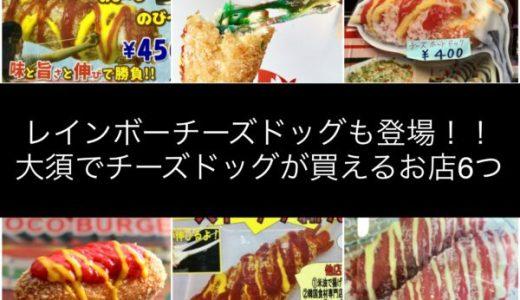 【2019】名古屋・大須で『チーズドッグ(韓国チーズハッドグ)』が買えるお店6つ!場所と値段と定休日まとめ