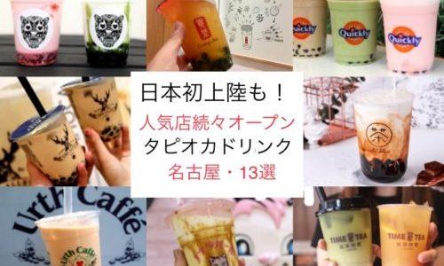 【最新・夏】名古屋エリア別 タピオカ人気専門店を飲み比べ17選!おすすめは?おいしいのは?